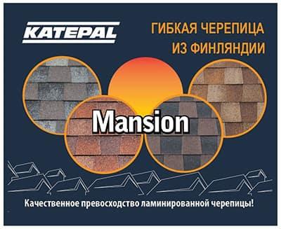 katepal-mansion
